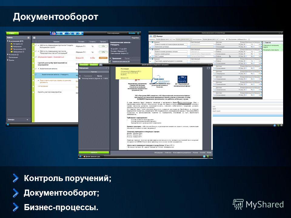Документооборот Контроль поручений; Документооборот; Бизнес-процессы.