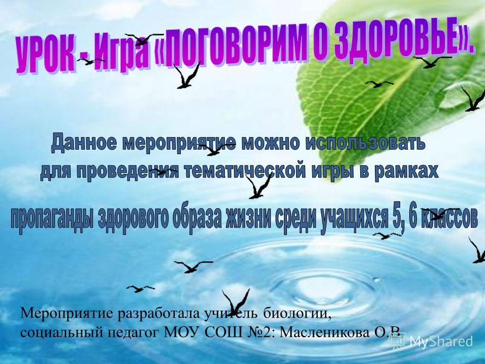 Мероприятие разработала учитель биологии, социальный педагог МОУ СОШ 2: Масленикова О.В.