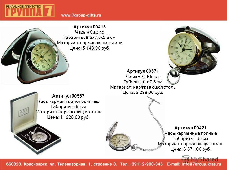 Артикул 00418 Часы «Cabin» Габариты: 8,5х7,6х2,6 см Материал: нержавеющая сталь Цена: 5 148,00 руб. Артикул 00671 Часы «St. Elmo» Габариты: d7,8 см Материал: нержавеющая сталь Цена: 5 288,00 руб. Артикул 00567 Часы карманные половинные Габариты: d5 с