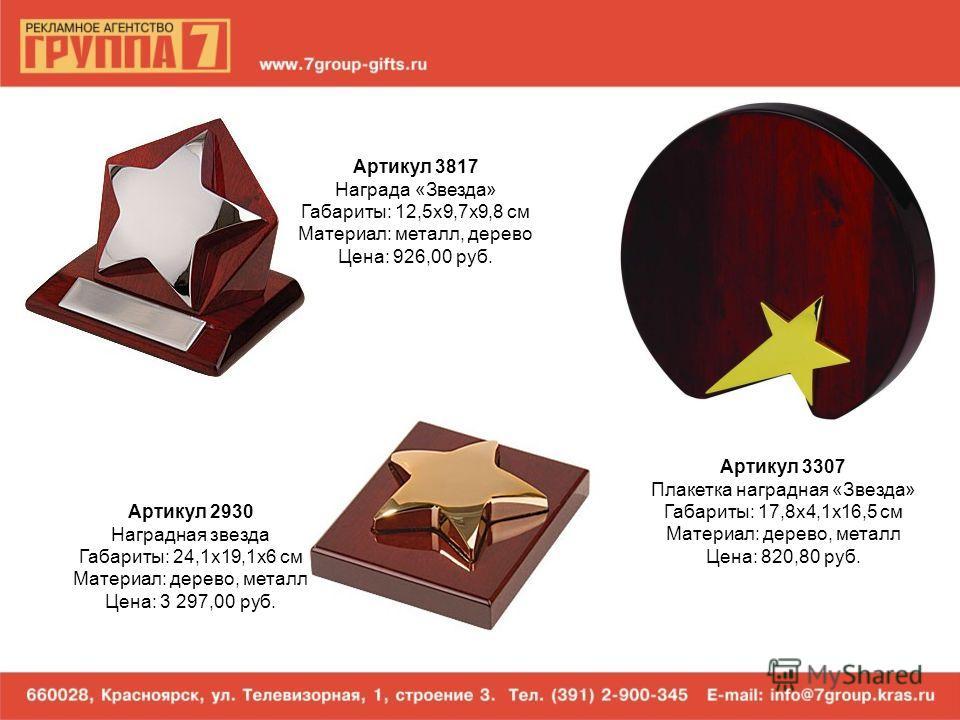 Артикул 3817 Награда «Звезда» Габариты: 12,5х9,7х9,8 см Материал: металл, дерево Цена: 926,00 руб. Артикул 2930 Наградная звезда Габариты: 24,1х19,1х6 см Материал: дерево, металл Цена: 3 297,00 руб. Артикул 3307 Плакетка наградная «Звезда» Габариты: