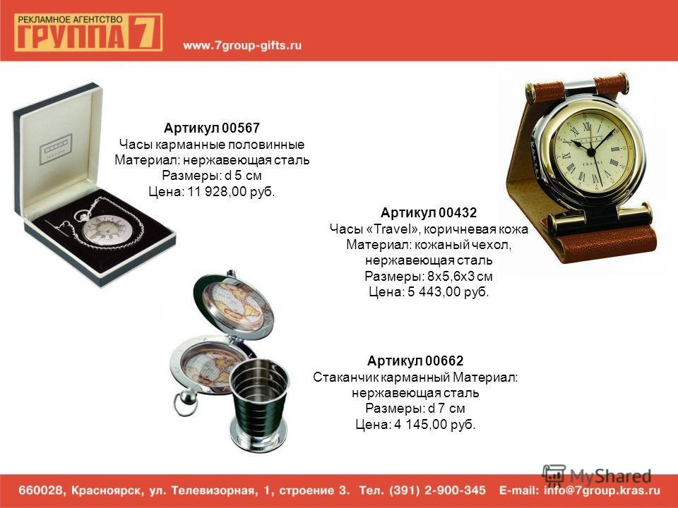 Артикул 00567 Часы карманные половинные Материал: нержавеющая сталь Размеры: d 5 см Цена: 11 928,00 руб. Артикул 00432 Часы «Travel», коричневая кожа Материал: кожаный чехол, нержавеющая сталь Размеры: 8х5,6х3 см Цена: 5 443,00 руб. Артикул 00662 Ста