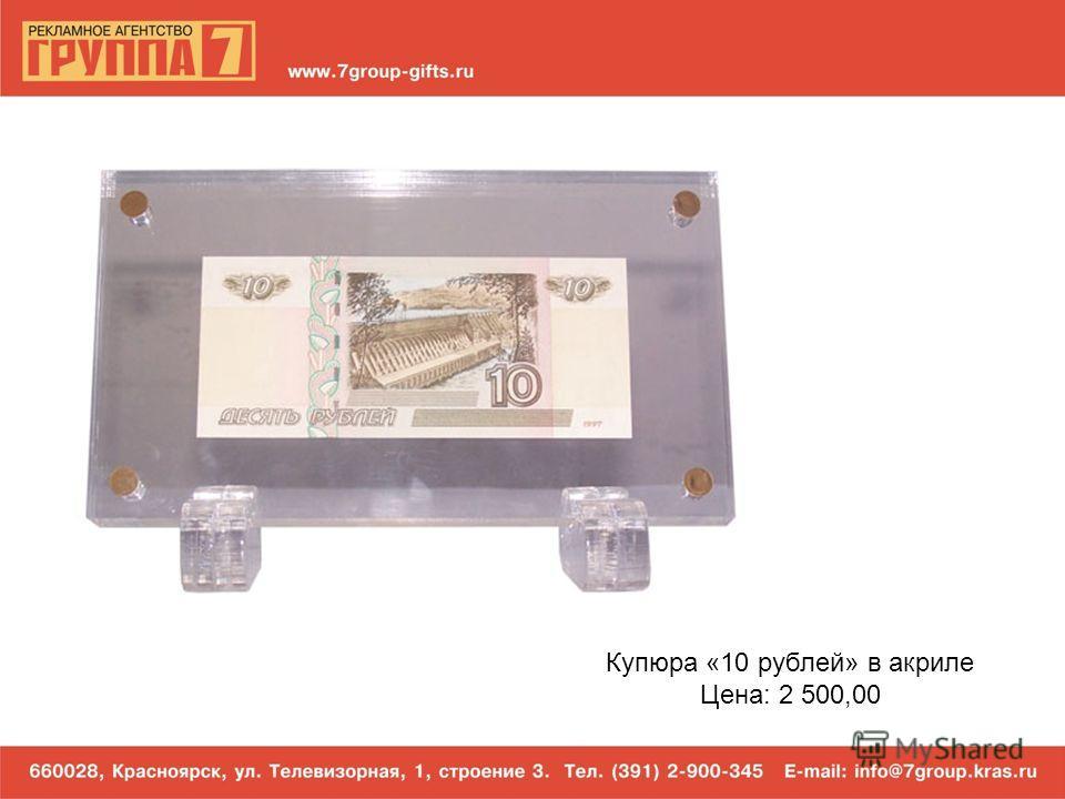 Купюра «10 рублей» в акриле Цена: 2 500,00