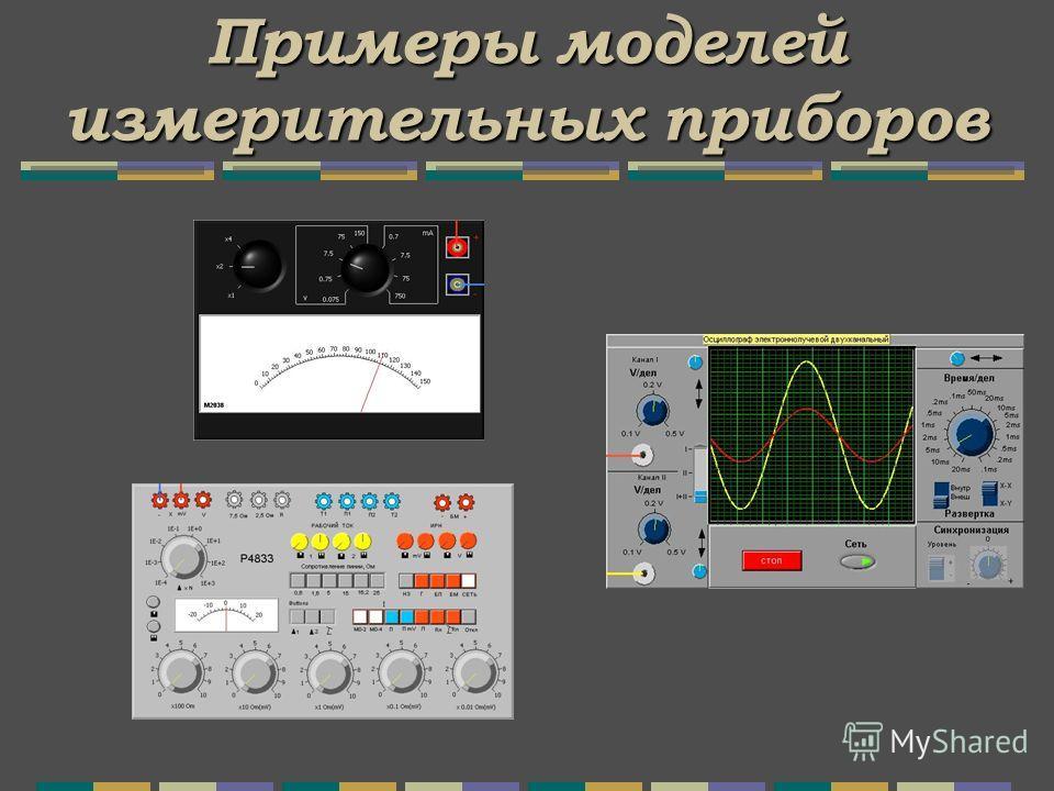 Примеры моделей измерительных приборов