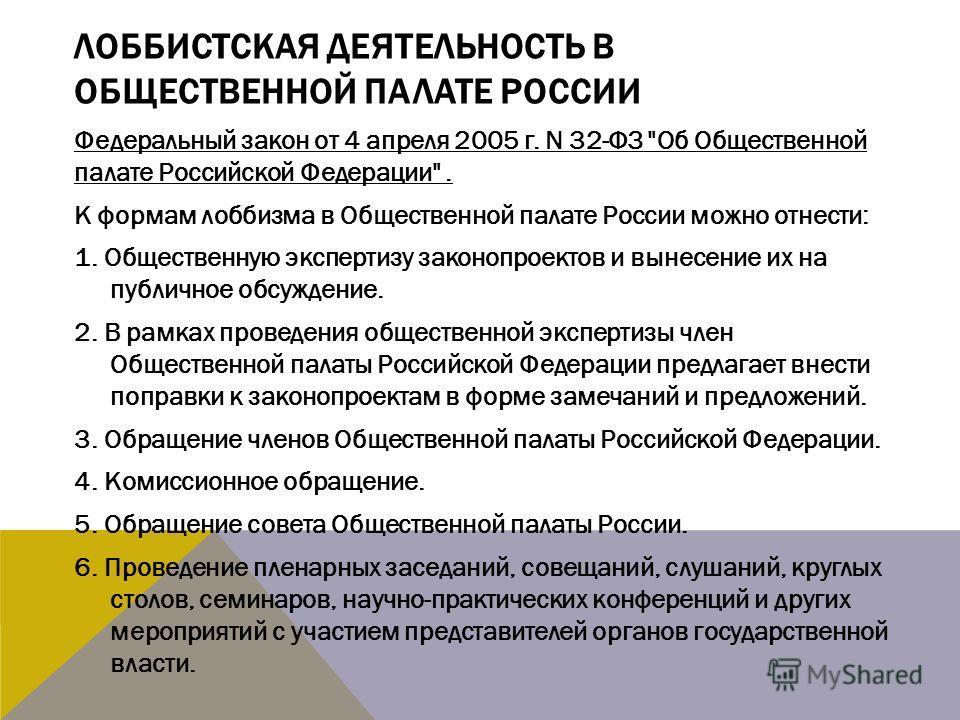 ЛОББИСТСКАЯ ДЕЯТЕЛЬНОСТЬ В ОБЩЕСТВЕННОЙ ПАЛАТЕ РОССИИ Федеральный закон от 4 апреля 2005 г. N 32-ФЗ