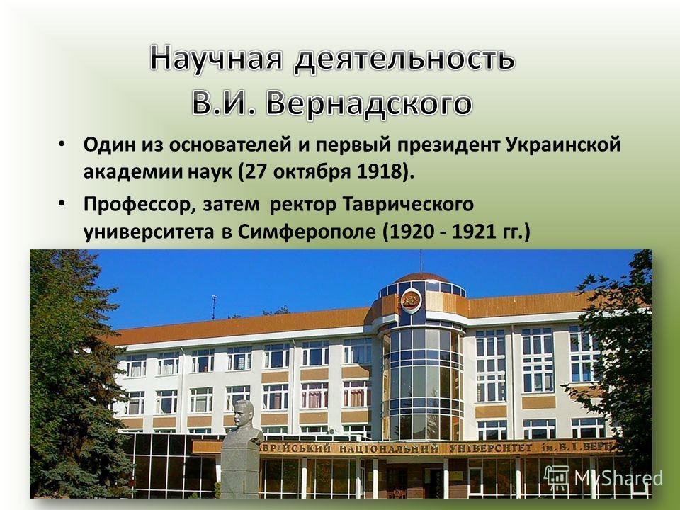 Один из основателей и первый президент Украинской академии наук (27 октября 1918). Профессор, затем ректор Таврического университета в Симферополе (1920 - 1921 гг.)
