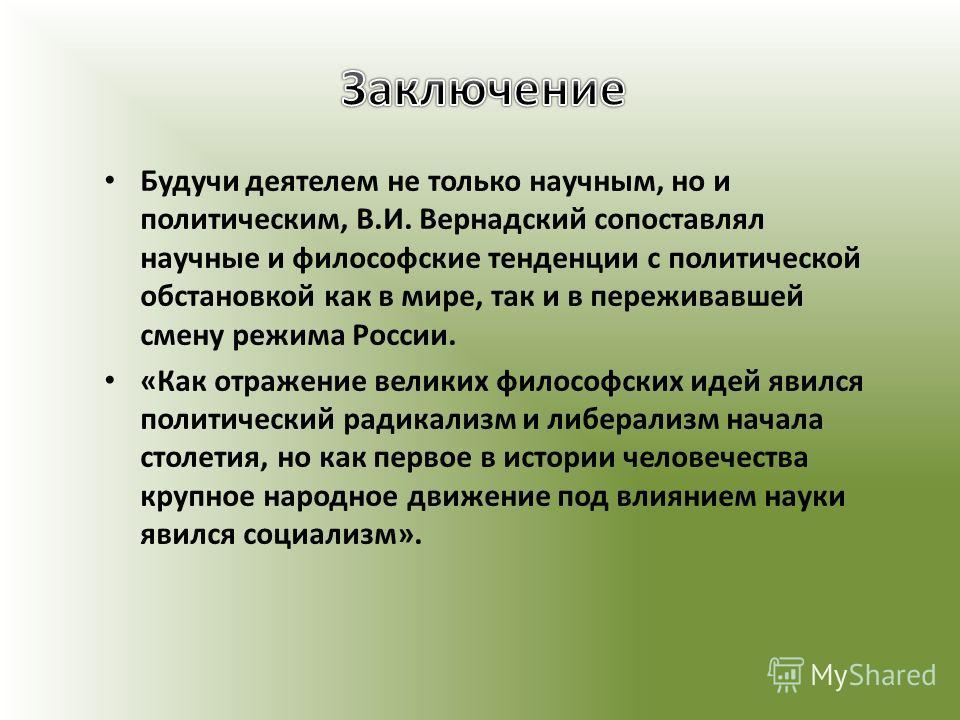 Будучи деятелем не только научным, но и политическим, В.И. Вернадский сопоставлял научные и философские тенденции с политической обстановкой как в мире, так и в переживавшей смену режима России. «Как отражение великих философских идей явился политиче
