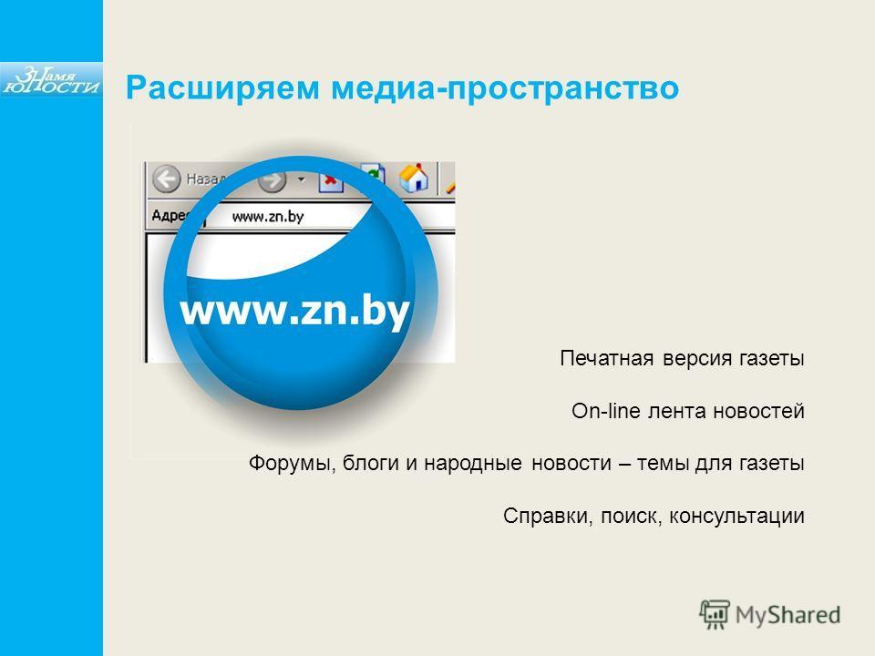 Расширяем медиа-пространство Печатная версия газеты On-line лента новостей Форумы, блоги и народные новости – темы для газеты Справки, поиск, консультации