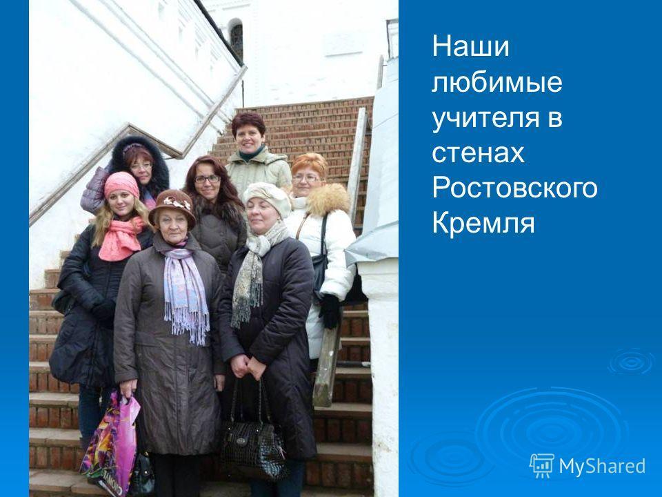 Наши любимые учителя в стенах Ростовского Кремля