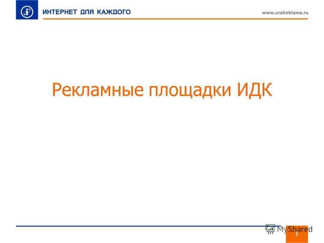 1 Рекламные площадки ИДК
