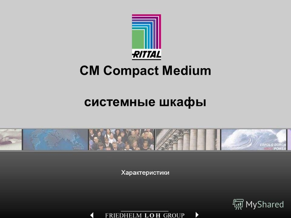 CM Compact Medium системные шкафы Характеристики