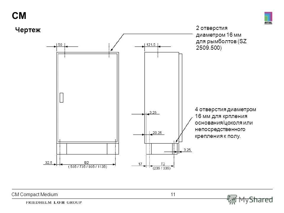 CM Compact Medium 11 CM Чертеж 2 отверстия диаметром 16 мм для рымболтов (SZ 2509.500) 4 отверстия диаметром 16 мм для крпления основания/цоколя или непосредственного крепления к полу.