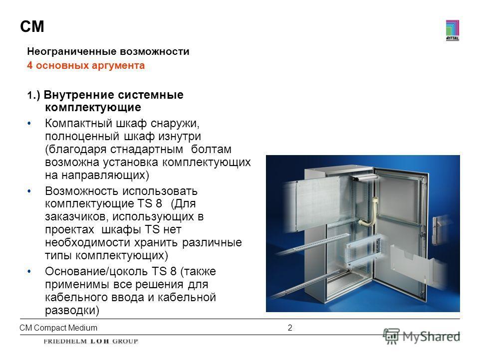 CM Compact Medium 2 CM Неограниченные возможности 4 основных аргумента 1.) Внутренние системные комплектующие Компактный шкаф снаружи, полноценный шкаф изнутри (благодаря стнадартным болтам возможна установка комплектующих на направляющих) Возможност