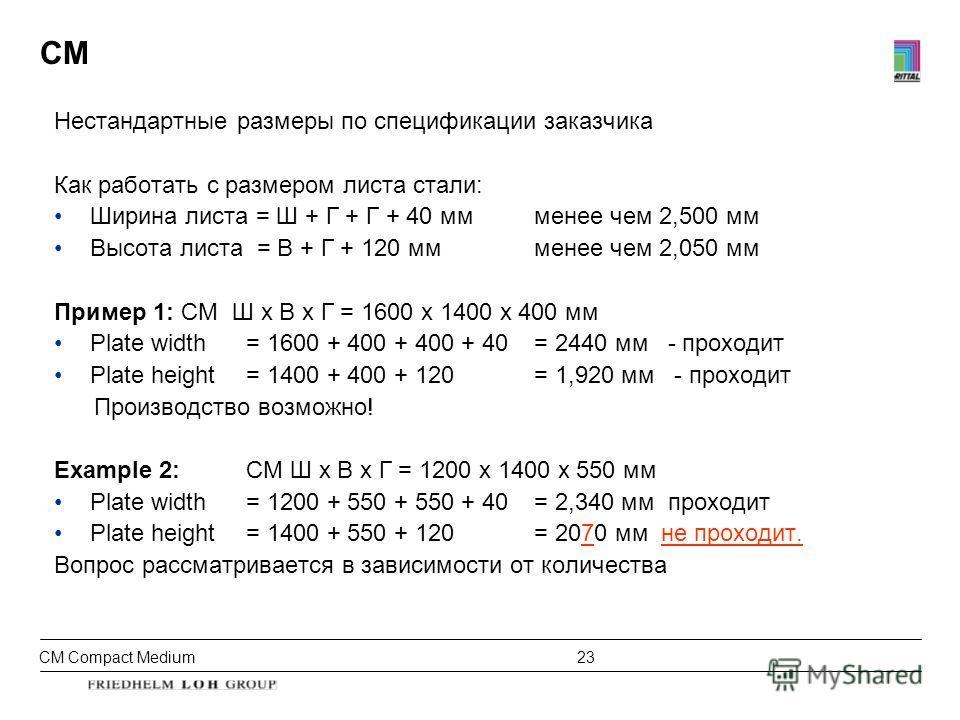 CM Compact Medium 23 CM Нестандартные размеры по спецификации заказчика Как работать с размером листа стали: Ширина листа = Ш + Г + Г + 40 ммменее чем 2,500 мм Высота листа = В + Г + 120 ммменее чем 2,050 мм Пример 1: CM Ш x В x Г = 1600 x 1400 x 400
