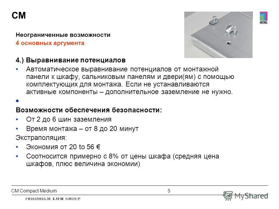 CM Compact Medium 5 CM Неограниченные возможности 4 основных аргумента 4.) Выравнивание потенциалов Автоматическое выравнивание потенциалов от монтажной панели к шкафу, сальниковым панелям и двери(ям) с помощью комплектующих для монтажа. Если не уста