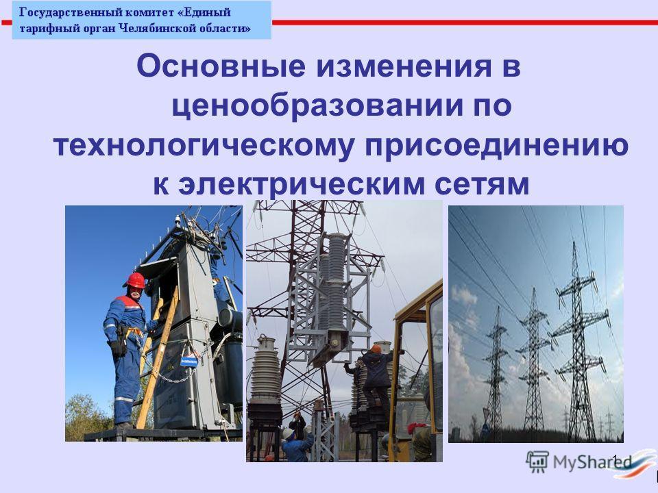 1 Основные изменения в ценообразовании по технологическому присоединению к электрическим сетям