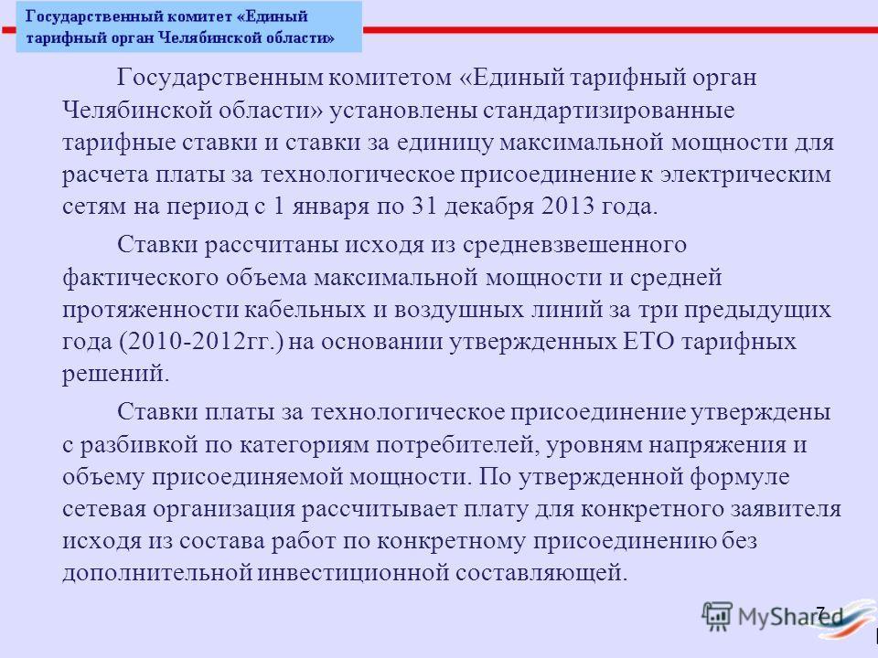 Государственным комитетом «Единый тарифный орган Челябинской области» установлены стандартизированные тарифные ставки и ставки за единицу максимальной мощности для расчета платы за технологическое присоединение к электрическим сетям на период с 1 янв