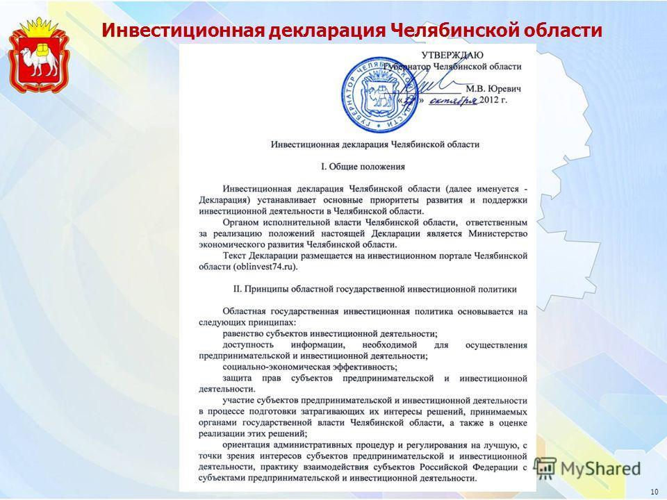 Инвестиционная декларация Челябинской области 10