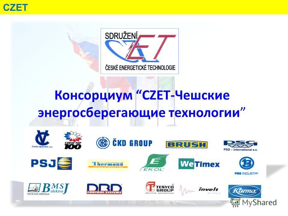 Консорциум CZET-Чешские энергосберегающие технологии CZET
