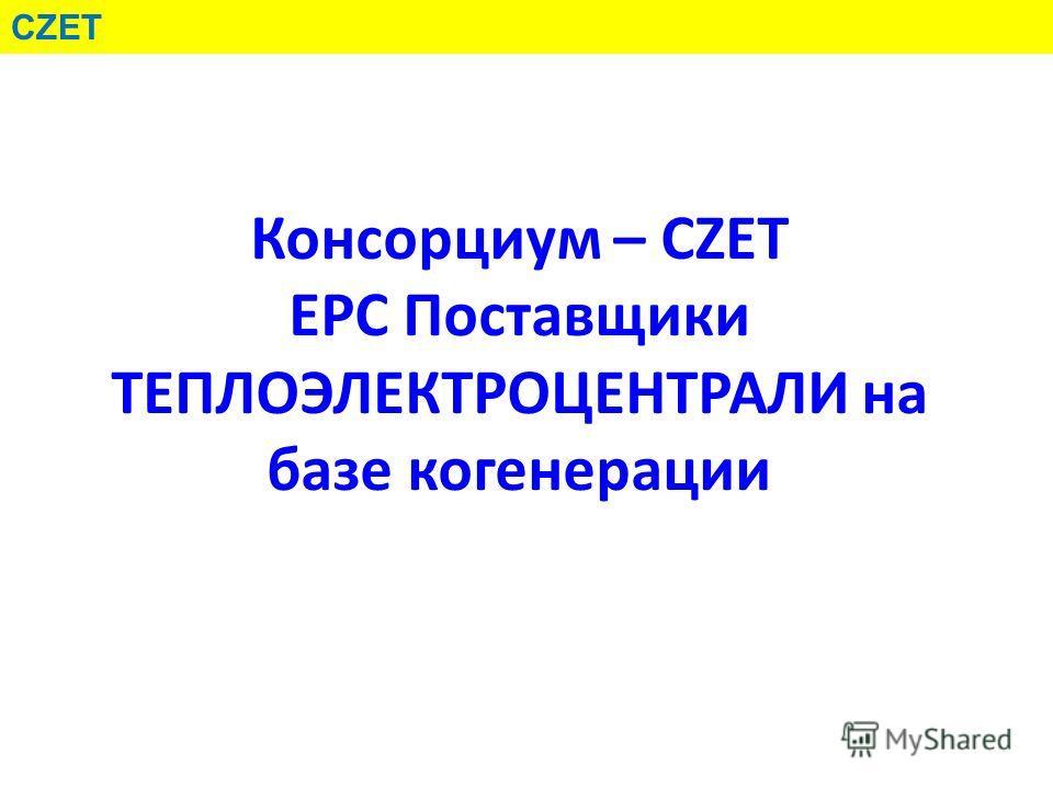 Консорциум – CZET ЕРС Поставщики ТЕПЛОЭЛЕКТРОЦЕНТРАЛИ на базе когенерации CZET