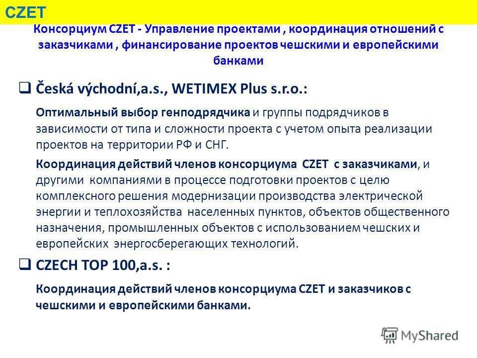 Консорциум CZET - Управление проектами, координация отношений с заказчиками, финансирование проектов чешскими и европейскими банками Česká východní,a.s., WETIMEX Plus s.r.o.: Оптимальный выбор генподрядчика и группы подрядчиков в зависимости от типа