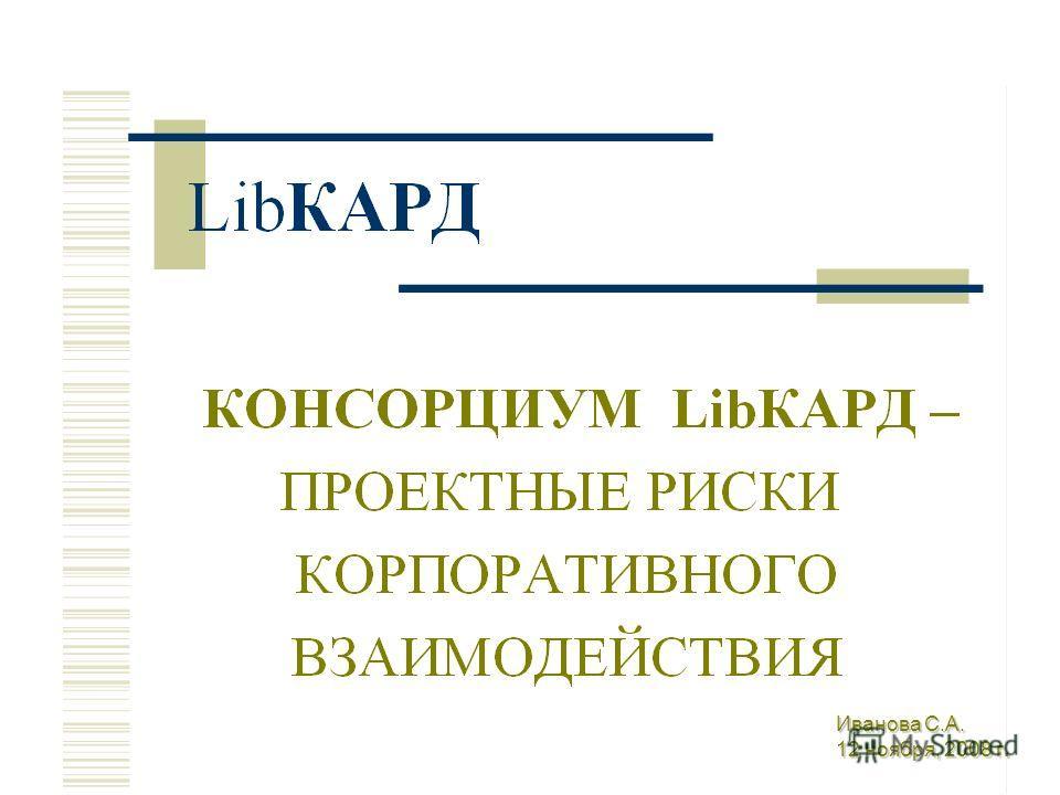 Иванова С.А. Иванова С.А. 12 ноября, 2008 г. 12 ноября, 2008 г.