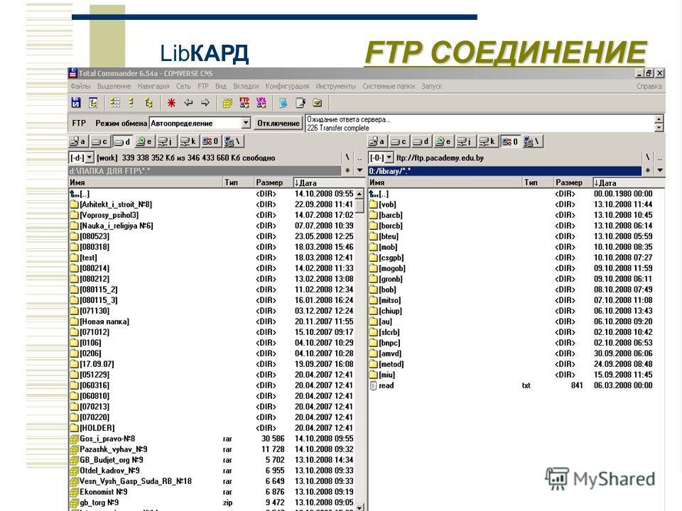 FTP СОЕДИНЕНИЕ LibКАРД