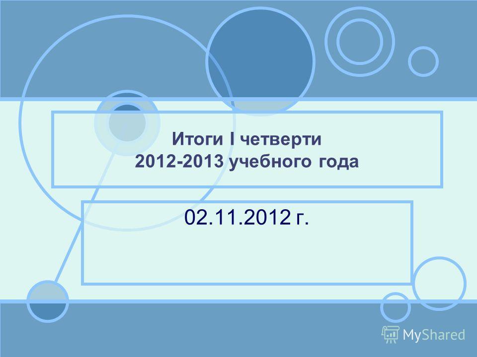 Итоги I четверти 2012-2013 учебного года 02.11.2012 г.