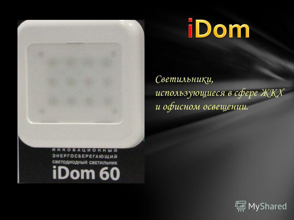 Светильники, использующиеся в сфере ЖКХ и офисном освещении.