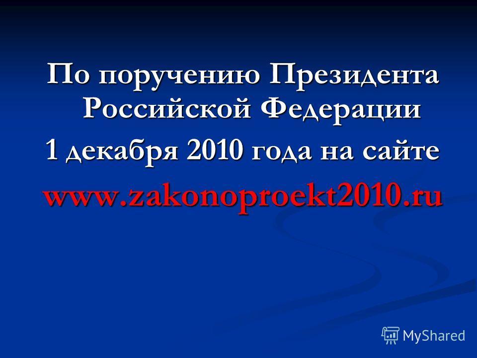 По поручению Президента Российской Федерации 1 декабря 2010 года на сайте www.zakonoproekt2010.ru