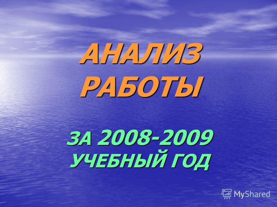 АНАЛИЗ РАБОТЫ ЗА 2008-2009 УЧЕБНЫЙ ГОД