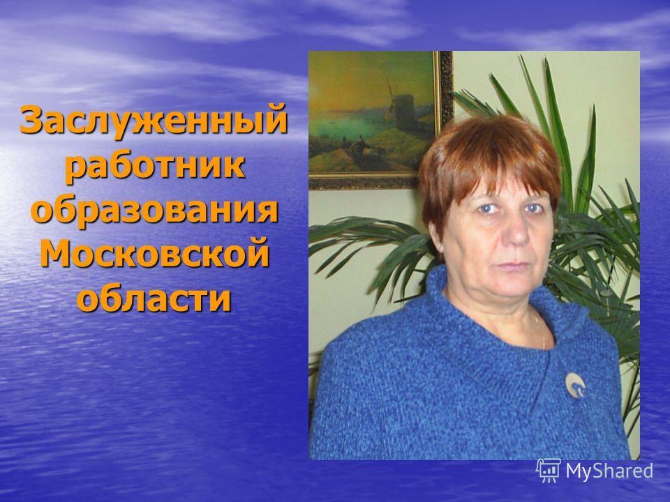 Заслуженный работник образования Московской области