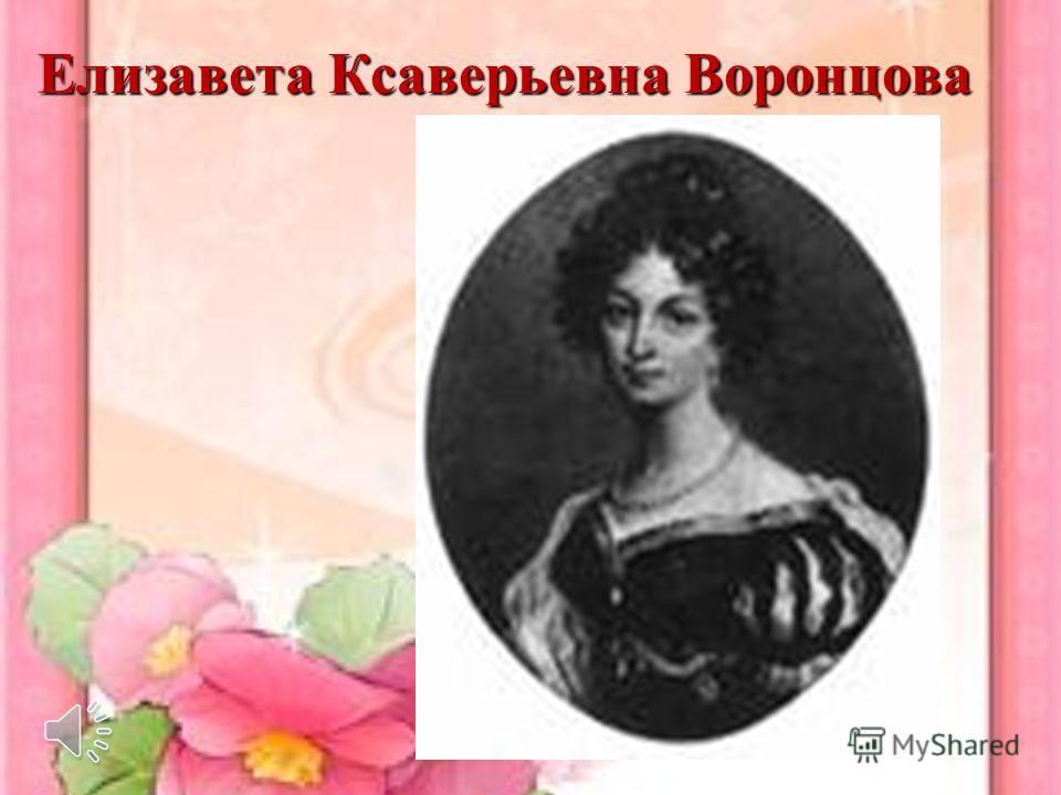 Елизавета Ксаверьевна Воронцова