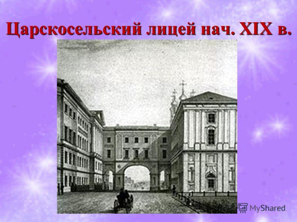Царскосельский лицей нач. XIX в.