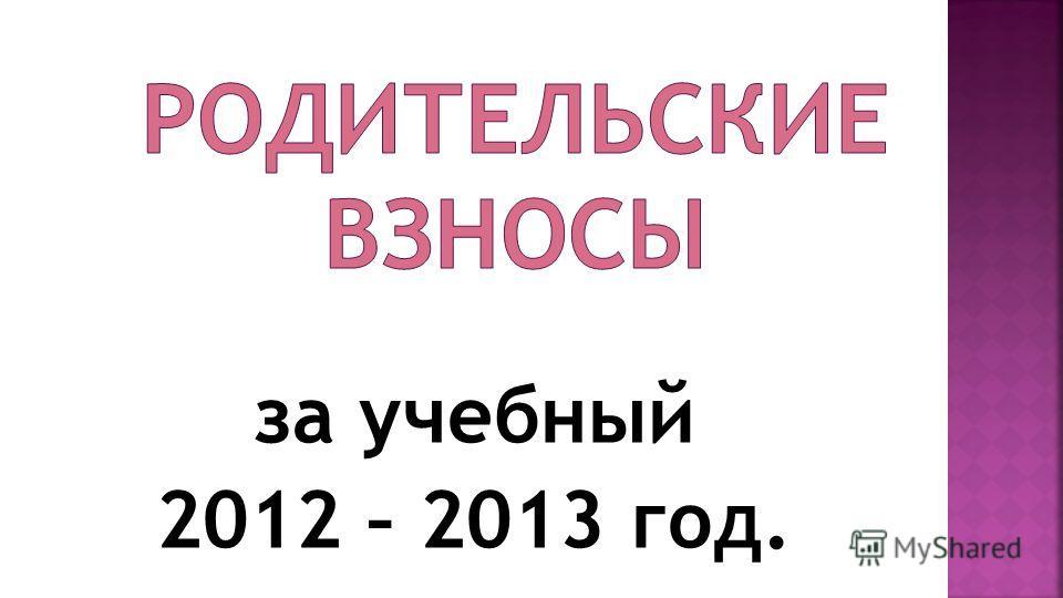 за учебный 2012 – 2013 год.