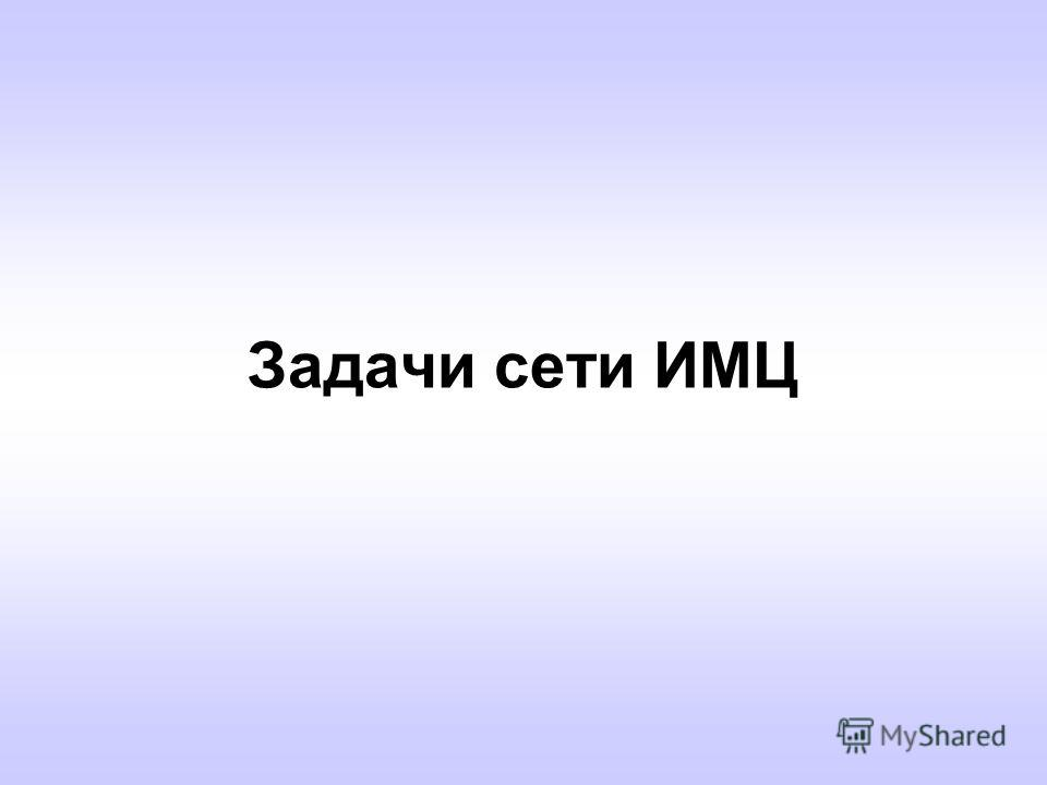 Задачи сети ИМЦ
