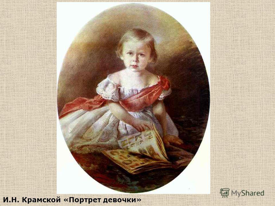 К.П. Брюллов. «Ребёнок в бассейне»