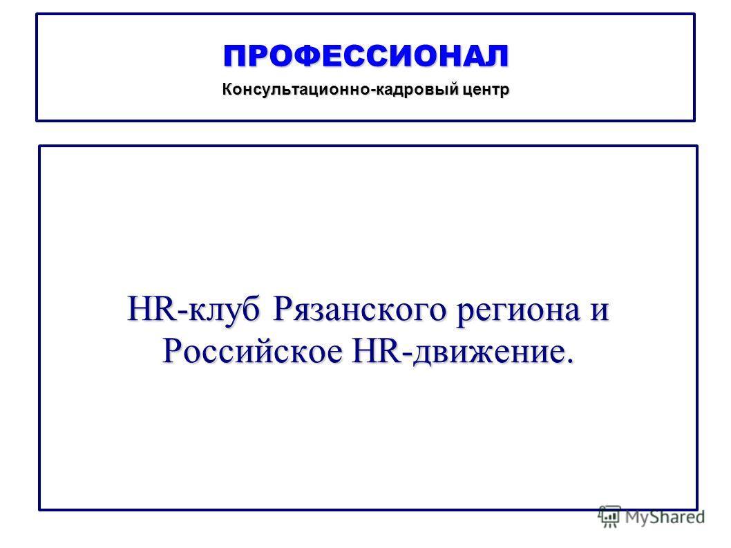 ПРОФЕССИОНАЛ Консультационно-кадровый центр HR-клуб Рязанского региона и Российское HR-движение.