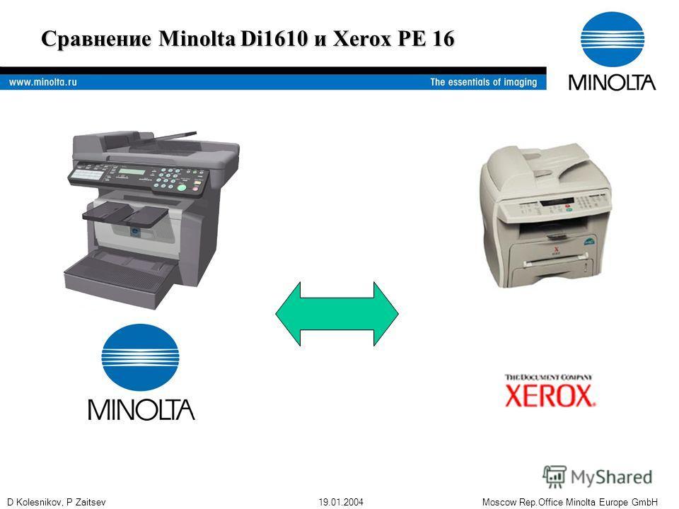 D Kolesnikov, P Zaitsev 19.01.2004 Moscow Rep.Office Minolta Europe GmbH Сравнение Minolta Di1610 и Xerox PE 16