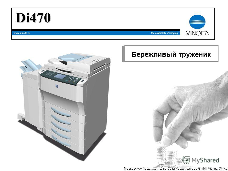 The essentials of imaging Московское Представительство MINOLTA Europe GmbH Vienna Office Бережливый труженик Di470
