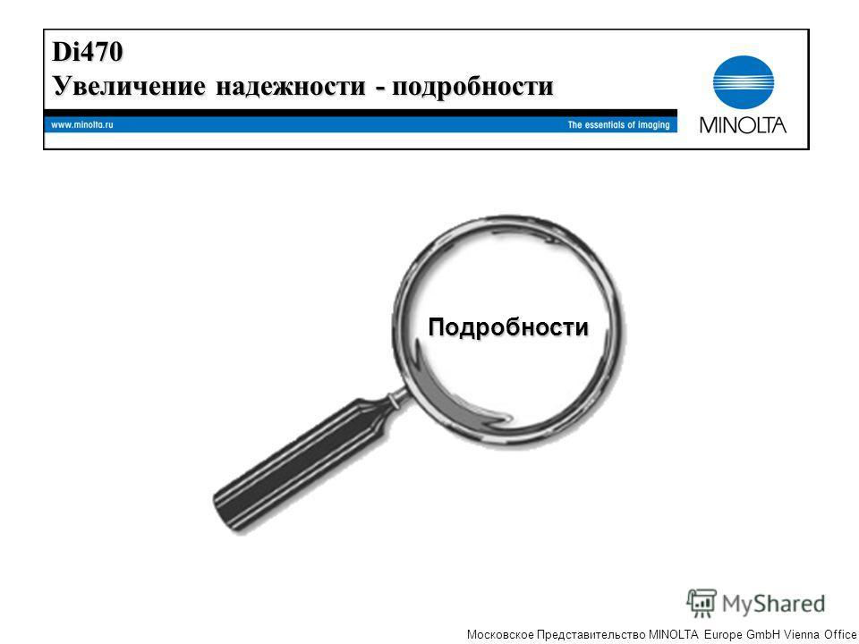 The essentials of imaging Московское Представительство MINOLTA Europe GmbH Vienna Office Подробности Di470 Увеличение надежности - подробности