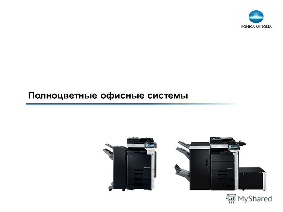 Полноцветные офисные системы