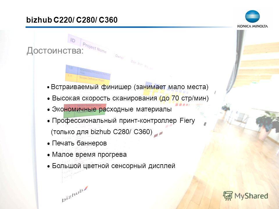 Встраиваемый финишер (занимает мало места) Высокая скорость сканирования (до 70 стр/мин) Экономичные расходные материалы Профессиональный принт-контроллер Fiery (только для bizhub C280/ C360) Печать баннеров Малое время прогрева Большой цветной сенсо