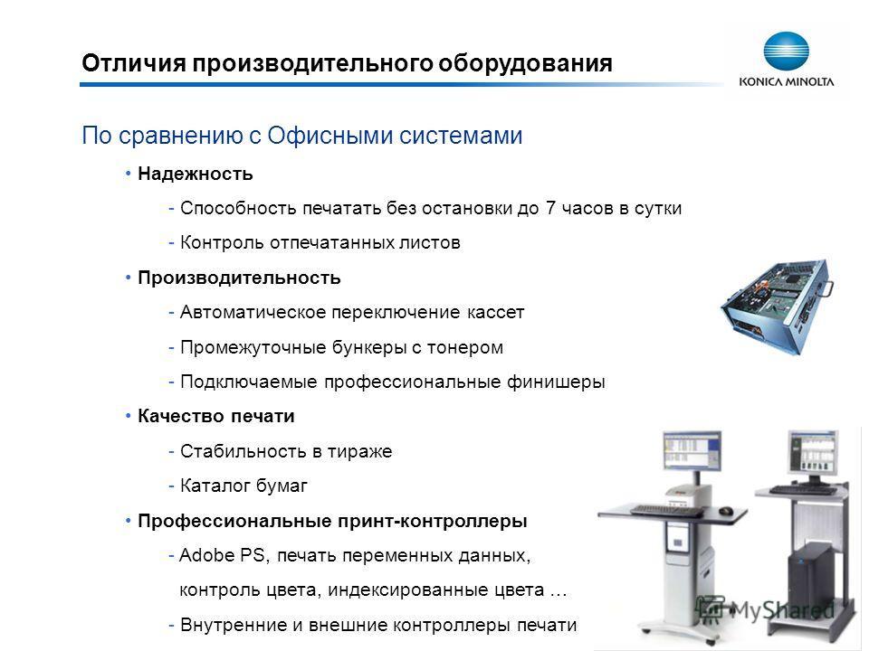 Отличия производительного оборудования По сравнению с Офисными системами Надежность - Способность печатать без остановки до 7 часов в сутки - Контроль отпечатанных листов Производительность - Автоматическое переключение кассет - Промежуточные бункеры