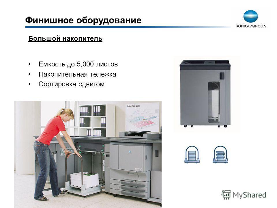 Большой накопитель Емкость до 5,000 листов Накопительная тележка Сортировка сдвигом Финишное оборудование