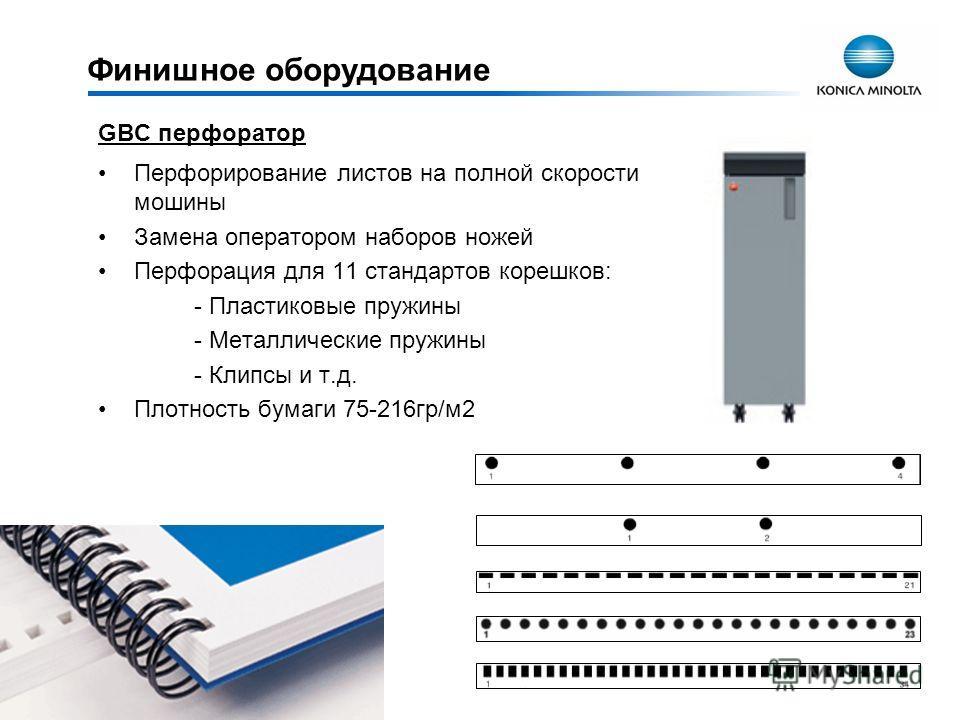 GBC перфоратор Перфорирование листов на полной скорости мошины Замена оператором наборов ножей Перфорация для 11 стандартов корешков: - Пластиковые пружины - Металлические пружины - Клипсы и т.д. Плотность бумаги 75-216гр/м2 Финишное оборудование