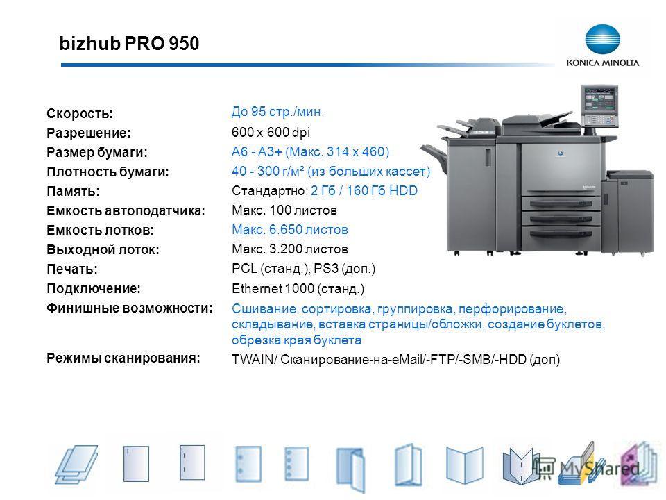 Скорость: Разрешение: Размер бумаги: Плотность бумаги: Память: Емкость автоподатчика: Емкость лотков: Выходной лоток: Печать: Подключение: Финишные возможности: Режимы сканирования: До 95 стр./мин. 600 x 600 dpi A6 - A3+ (Макс. 314 x 460) 40 - 300 г/