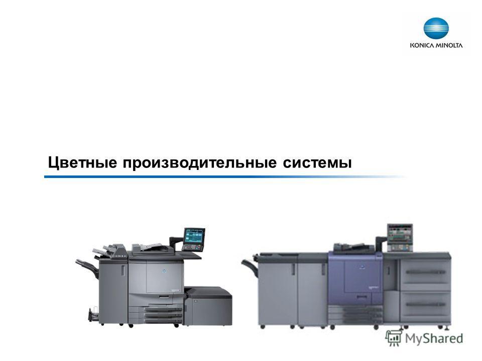 Цветные производительные системы