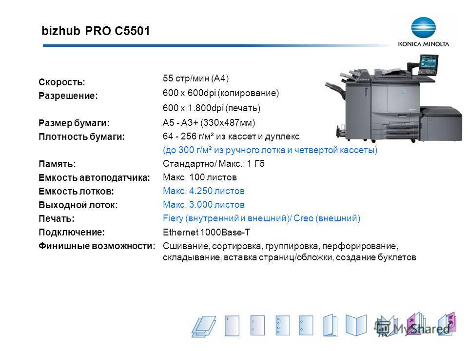 Скорость: Разрешение: Размер бумаги: Плотность бумаги: Память: Емкость автоподатчика: Емкость лотков: Выходной лоток: Печать: Подключение: Финишные возможности: 55 стр/мин (A4) 600 x 600dpi (копирование) 600 x 1.800dpi (печать) A5 - A3+ (330x487мм) 6