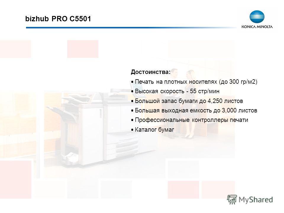 Достоинства: Печать на плотных носителях (до 300 гр/м2) Высокая скорость - 55 стр/мин Большой запас бумаги до 4,250 листов Большая выходная емкость до 3,000 листов Профессиональные контроллеры печати Каталог бумаг bizhub PRO C5501
