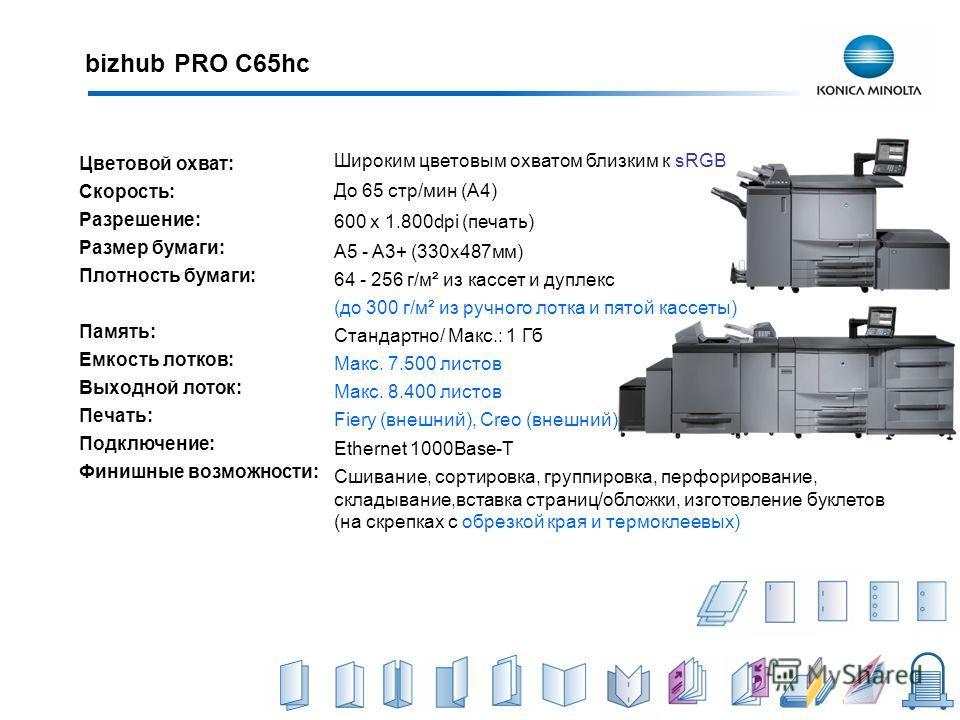 Цветовой охват: Скорость: Разрешение: Размер бумаги: Плотность бумаги: Память: Емкость лотков: Выходной лоток: Печать: Подключение: Финишные возможности: Широким цветовым охватом близким к sRGB До 65 стр/мин (A4) 600 x 1.800dpi (печать) A5 - A3+ (330